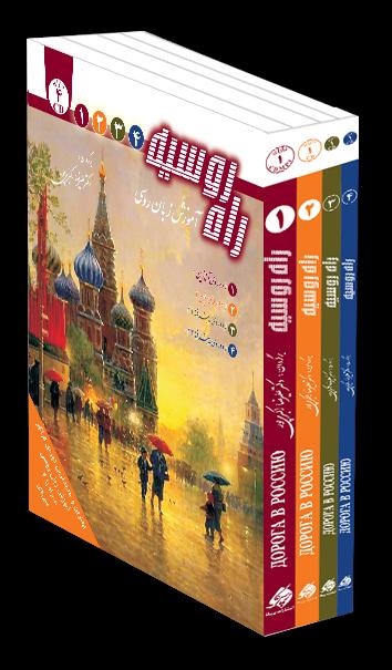 مجموعه کتاب  4 جلدی راه روسیه تدریس روسی به فارسی