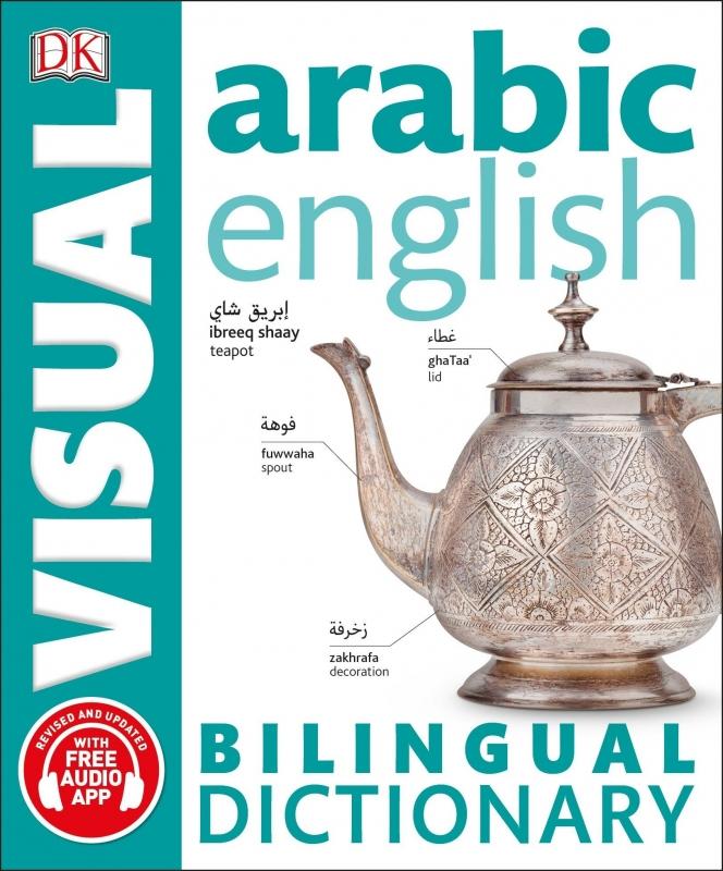 دیکشنری تصویری عربی انگلیسی Arabic English Bilingual Visual Dictionary