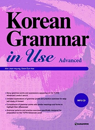 کتاب کره ای گرامر این یوز پیشرفته Korean Grammar in Use Advanced