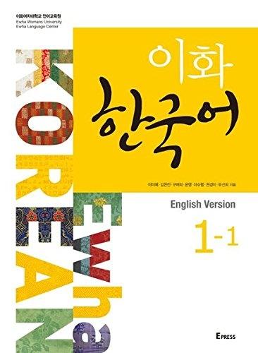 خرید کتاب کره ای ایهوا یک یک ewha korean 1-1 به همراه ورک بوک