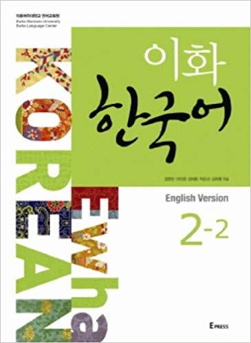 کتاب کره ای ایهوا دو دو ewha korean 2-2 به همراه ورک بوک