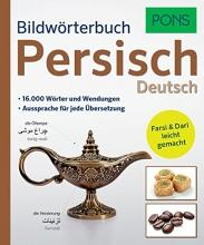 دیکشنری تصویری آلمانی فارسی پونز PONS Bildwörterbuch Persisch Deutsch