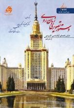 کتاب دستور تصویری زبان روسی به فارسی