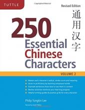 کتاب 250 کارکتر چینی جلد دوم 250 Essential Chinese Characters Volume 2