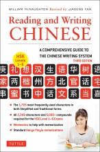 کتاب چینی Reading and Writing Chinese Third Edition, HSK All Levels
