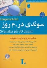 کتاب آموزش زبان سوئدی در 30 روز +CD