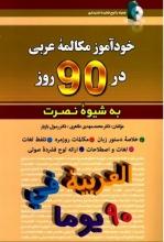 کتاب خودآموز مکالمه عربی در ۹۰ روز