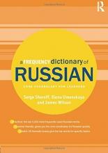 کتاب روسی A Frequency Dictionary of Russian