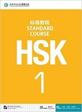 خرید کتاب چینی STANDARD COURSE HSK 1