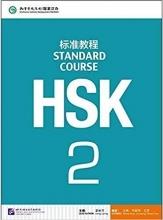 خرید کتاب چینی STANDARD COURSE HSK 2