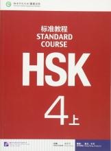 خرید کتاب چینی STANDARD COURSE HSK 4A