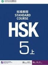 خرید کتاب چینی STANDARD COURSE HSK 5A