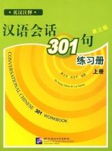 خرید کتاب چینی Conversational Chinese 301 Workbook 1