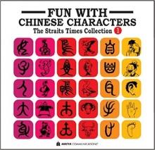 خرید کتاب چینی Fun with Chinese Characters 1: The Straits Times