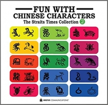 خرید کتاب چینی Fun with Chinese Characters 2: The Straits Times Collection Vol. 2