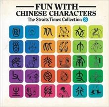 خرید کتاب چینی Fun With Chinese Characters Volume 3