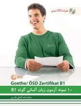 خرید کتاب 10 نمونه آزمون گوته B1 آلمانی (مطابق با آزمون ÖSD)