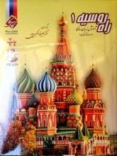 خريد کتاب آموزش زبان روسی راه روسیه 1