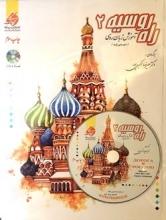 خرید کتاب آموزش زبان روسی راه روسیه 2