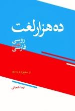 خریدکتاب  ده هزار لغت روسی، انگلیسی، فارسی