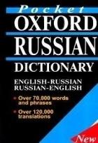 خرید دیکشنری دوسویه انگلیسی روسی Pocket Oxford Russian Dictionary