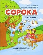 خرید كتاب Soroka Russian for Kids