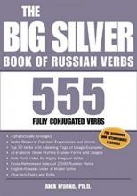 خرید کتاب روسی The Big Silver Book of Russian Verbs: 555 Fully Conjugated Verbs