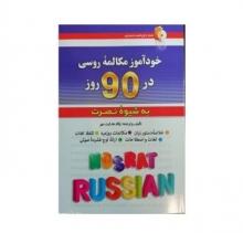 خرید کتاب آموزش مکالمات روسی در 90 روز به شیوه نوین