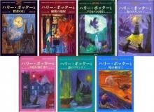 خرید مجموعه رمان هری پاتر به زبان ژاپنی