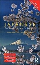خرید کتاب ژاپنی Colloquial Japanese