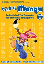 خرید کتاب ژاپنی کانجی ده مانگا Kanji De Manga vol 3