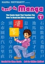 خرید کتاب ژاپنی کانجی ده مانگا Kanji De Manga vol 4