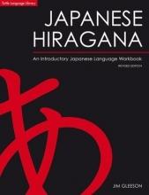 خرید کتاب جاپنیز هیراگانا Japanese Hiragana : an introduction japanese language workbook