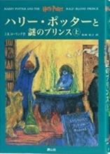 خرید کتاب رمان ژاپنی هری پاتر 4 Harry potter japanese version