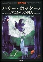 خرید کتاب رمان ژاپنی هری پاتر Harry potter japanese version 3