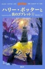 خرید کتاب رمان ژاپنی هری پاتر Harry potter japanese version 6