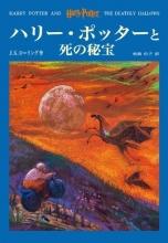 خرید کتاب رمان ژاپنی هری پاتر Harry potter japanese version 7