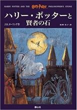 خرید کتاب رمان ژاپنی هری پاتر Harry potter japanese version1