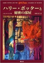 خرید کتاب رمان ژاپنی هری پاترHarry potter japanese version 2