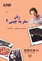 خرید کتاب سفر به زبان چینی 2