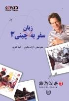 خرید کتاب سفر به زبان چینی 3