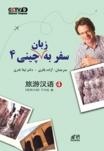 خرید کتاب سفر به زبان چینی ۴