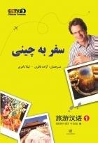 خرید کتاب سفر به چینی 1