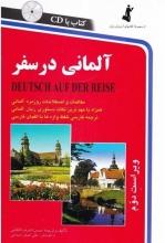 کتاب آلمانی در سفر + CD اثر حسن اشرف الکتابی