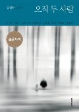 خرید کتاب  رمان کره ای 오직 두 사람 از نویسنده کره ای 김영하