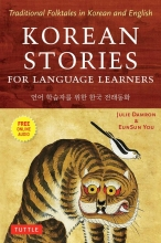 خرید کتاب کره ای Korean Stories For Language Learners