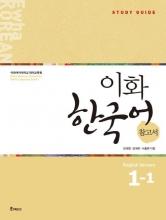 خرید کتاب کره ای راهنمای مطالعه ایهوا یک یک Ewha Korean Study Guide 1-1