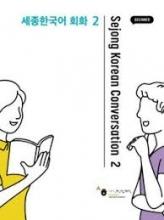 خرید کتاب سجونگ کرین کانورسیشن sejong korean conversation 2