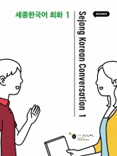 خرید کتاب سجونگ کرین کانورسیشنsejong korean conversation 1