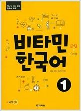 خرید کتاب گرامر کره ای ویتامین Vitamin Korean 1